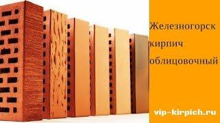 Железногорский кирпичный завод ЖКЗ облицовочный