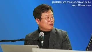 김성수TV 성수대로 live stream on Youtube.com