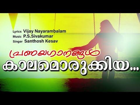 Kalamorukkiya... | Malayalam Evergreen Love Song | Marakkathirunenkil [ 2017 ] | Audio Song