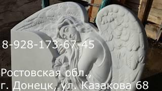 Ангел  №1 мрамор(, 2018-03-29T06:06:29.000Z)
