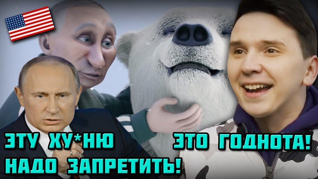 ПЕНДОСЫ СДЕЛАЛИ АНИМАЦИЮ ПРО ПУТИНА!