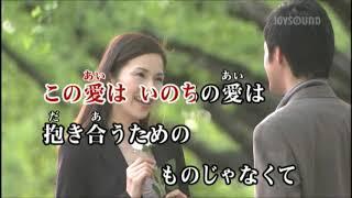 (新曲) いのちの愛/麗珠(れいじゅ) cover eririn