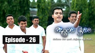 Deweni Inima | Episode 26 13th March 2017 Thumbnail