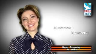 Анастасия Макеева - Ах, война (Б. Окуджава)