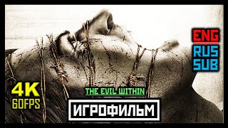 The Evil Within [ИГРОФИЛЬМ] Все Катсцены + Минимум Геймплея [PC | 4K | 60FPS]