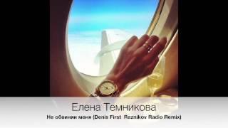 Елена Темникова Не обвиняи меня Denis First Reznikov Radio Remix