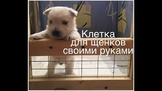 Клетка для щенков