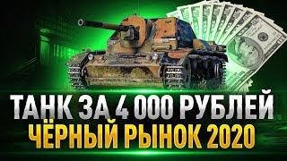 15.000 ГОЛДЫ за СУ-76И ● САМЫЙ ДОРОГОЙ из ЧЁРНОГО РЫНКА 2020