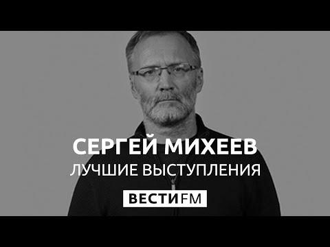 Сергей Михеев. Лучшие