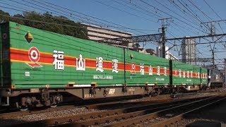 2013.10.12 (土) 貨物列車のすごいジョイント音! まとめ