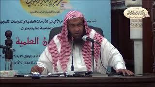 شرح مقدمة صحيح مسلم - الدرس الثالث