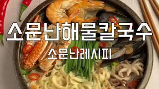 [소문난유통]소문난 해물칼국수 (해물칼국수,맑은짬뽕,칼…