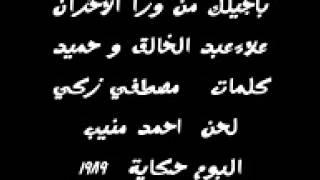 حميد الشاعري وعلاء عبد الخالق - باجيلك