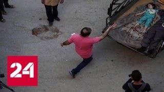 Смерть за два дубля: как готовились провокационные видео про Сирию - Россия 24