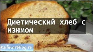 Рецепт Диетический хлеб сизюмом