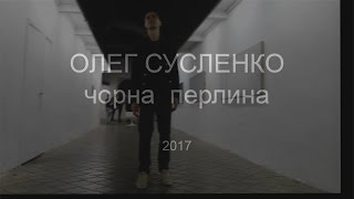 Олег Сусленко Чорна перлина. Oleg Suslenko Black Pearl.  2017