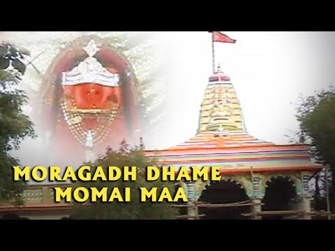 Moragadh Dhame Momai Maa  Momai Maa Mamtali  Gujarati Devotional Songs