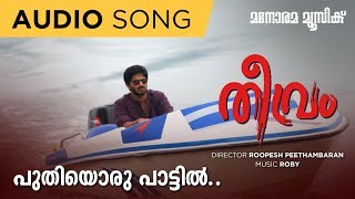 Download Hindi Video Songs - Puthiyoru Pakalil | Theevram