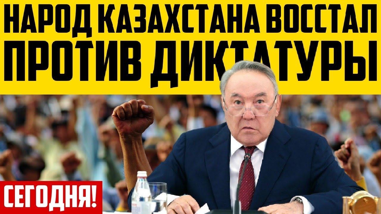 Удар по болевой точке Назарбаева! Казахстан готов к смене власти?