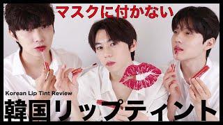 【韓国話題コスメ】マスクに付かない!!リップティント3色レビュー Korean Lip Tint Review