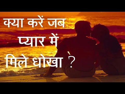 What To Do If Someone Cheat You In Love Hindi