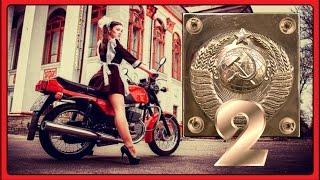 Легендарные Советские Мотоциклы СССР Часть 2