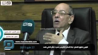 مصر العربية | القومي لحقوق الانسان:لجنة الاصلاح التشريعى أصدرت نظام انتخابي فاسد