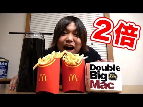 【夜マック】新発売の倍バーガーをセットで食べてみた!!