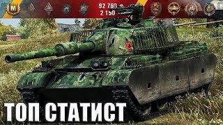 ТОП СТАТИСТ на лт WZ-132-1 🌟🌟🌟 World of Tanks лучший бой карта Редшир