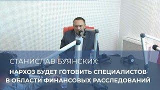 Станислав Буянских: НАРХОЗ будет готовить специалистов в области финансовых расследований