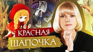 Фото Сказку Шарль Перро «Красная Шапочка» читает актриса Елена Степанова