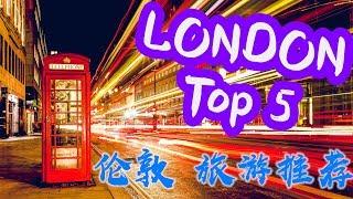 英国 伦敦 旅游 旅行 好玩的地方 My Weird Trip to London uk travel guide [4K/60FPS] (英国 Bing Vlog 3 [2019] )