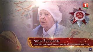 Анна Воронова. Ветераны о победе