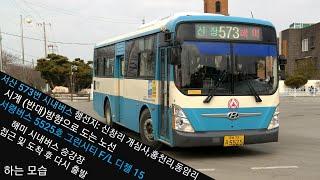 #서령버스 서산 573번 시내버스 행선지: 신창,홍천리…