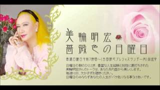 美輪明宏さんが最近の「謝罪会見」について語っています。 (TBSラジオ『岡村仁美 プレシャスサンデー』 薔薇色の日曜日より。) 画像:http://w...