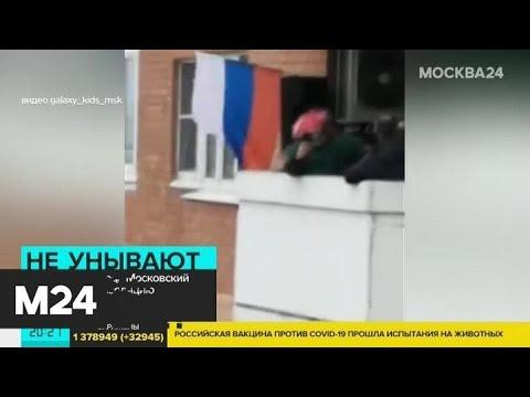 Как жители города Московский проводят время на самоизоляции - Москва 24