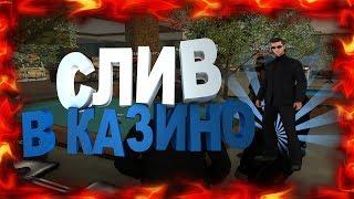 СЛИВ В КАЗИНО НА АМАЗИНГ РП | СЛИЛ 1 ЛЯМ | Amazing RP 03 - CRMP