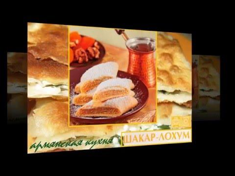 Армянская кухня. Шакар лохум