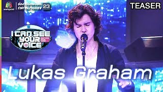 I Can See Your Voice Thailand | Lukas Graham | 20 ก.พ. 62 TEASER Video