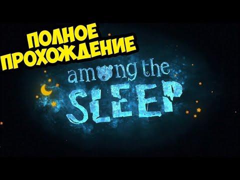 ПОЛНОЕ ПРОХОЖДЕНИЕ Among the Sleep НА РУССКОМ! Концовка! ХОРРОР ОТ ЛИЦА МЛАДЕНЦА! КОНЕЦ