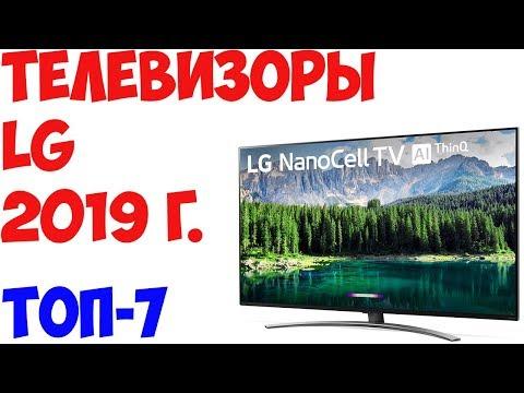 ТОП-7. Лучшие телевизоры LG 2019 года.🔥🔥🔥 От бюджетных до флагманских!