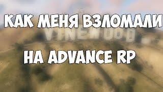 Как меня взломали на Advance Rp Silver (The End)