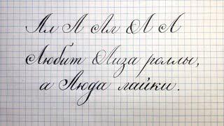 Буква Л, как писать красиво, каллиграфическим почерком.