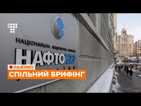 Брифінг міністра енергетики Оржеля та виконавчого директора НАК «Нафтогаз України» Вітренка / НАЖИВО