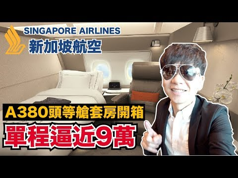 BEST FIRST CLASS SUITESingapore Airlines A380