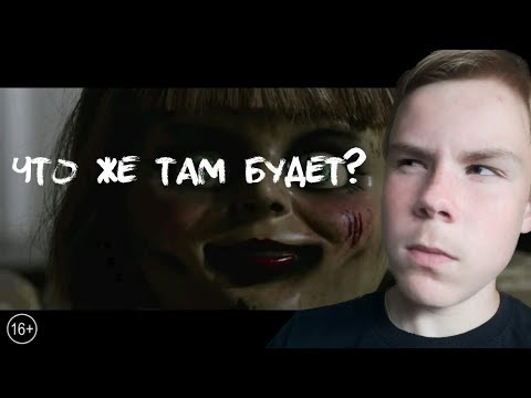 CARBON СМОТРИТ: Проклятие Аннабель 3(трейлер)