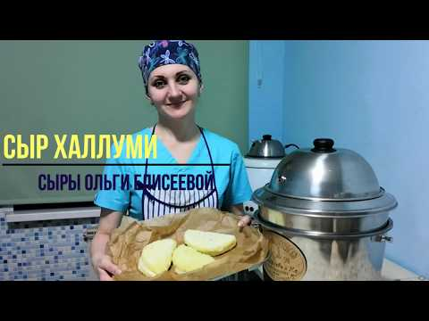 Халуми / Как сделать сыр для жарки на гриле Халлуми / Сыр из коровьего молока / Сыры Ольги Елисеевой