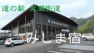 ドライブタイム「道の駅奥会津かねやま~道の駅 尾瀬街道みしま宿」