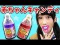 【流行】ほにゅうビン型のミニオン・キャンディ食べてみた!/ Minions Big Baby Pop【クレーンゲーム】