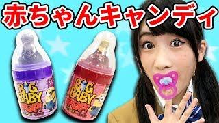 【流行】ほにゅうビン型のミニオン・キャンディ食べてみた!/ Minions Big Baby Pop【クレーンゲーム】 thumbnail